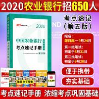 中公教育2020中国农业银行招聘考试:考点速记手册