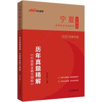 中公2020宁夏公务员录用考试专用教材历年真题精解行政职业能力测验