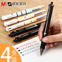 晨光多色圆珠笔彩色多功能笔四色圆珠笔学生用0.5mm笔芯按动个性创意韩国可爱小清新画画笔油笔一笔多色双色