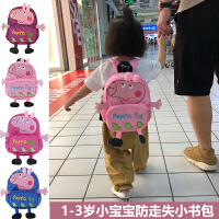 早教班亲子班幼儿园1-3岁女童女宝宝可爱小书包包小童防走失背包
