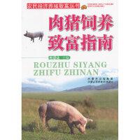 农民经济养殖致富丛书:肉猪饲养致富指南,内蒙古出版集团,内蒙古科学技术出版社,杜忍让9787538020496