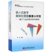 嵌入式数字媒体处理器原理与开发――基于TI达芬奇DM8168系列