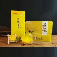 【下单立减50元】【包邮】【一盒20朵】汉馨堂 金丝皇菊一朵一袋花果茶新花大颗泡水菊花茶20朵/盒