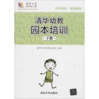 清华幼教园本培训(下) 清华大学出版社