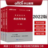 2022考研轻松学:政治的奥秘+英语(一)的奥秘 共3册