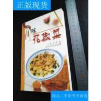 【二手旧书9成新】川味花椒菜 /彭进 主 编 四川科技出版社
