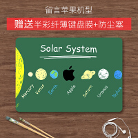 苹果Macbook笔记本air13电脑pro15保护壳套13.3寸12外壳磨砂彩绘11个性创意15. 星球-送键盘膜+