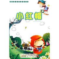 要看的世界经典童话 小红帽 吴书值 黄山书社 9787546109756