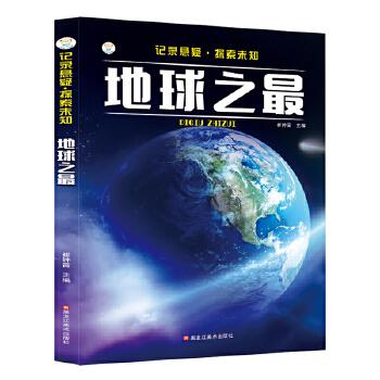 16开记录悬疑·探索未知(3190461A00)地球之最