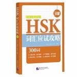 HSK词汇应试攻略(3级)