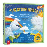 乐乐趣绘本-趣味科普立体书气候是如何运转的 立体翻翻儿童世界百科全书5-6-7-8-9-10-12岁少儿版读物图书 课