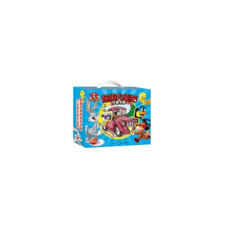 超级大侦探珍藏礼盒套装全16册 兔巴哥和崔弟经典