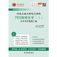 河北工业大学化工学院750物理化学(Ⅰ)历年考研真题汇编