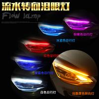 汽车LED日行灯通用流水转向导光灯条泪眼灯眉灯跑马装饰大灯改装