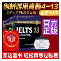 官方现货 剑桥雅思真题4-13全套10本IELTS真题剑4-5-6-7-8-9-10-11-12-13雅思考试用书A类