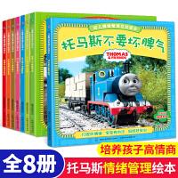 托马斯书籍小火车故事书托马斯和朋友不要坏脾气 幼儿情绪管理互动读本全套8册2-3-5-6周岁儿童故事书籍图书亲子情商培养