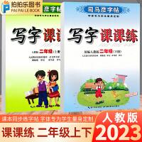 司马彦字帖二年级上册下册写字课课练语文人教版2册