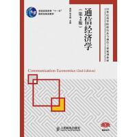 【二手书旧书8成新】通信经济学 (第二版)高斌 9787115378057