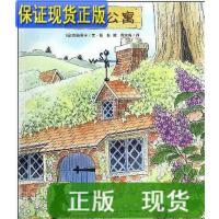 【二手旧书九成新】獾的公寓:铃木绘本向日葵系列 /安蒜保子 河北少年儿童出版社