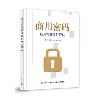 【正版】商用密码与安全性评估霍炜人民出版社9787121350634