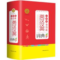 小学生多功能英汉汉英词典 彩图版 开心辞书