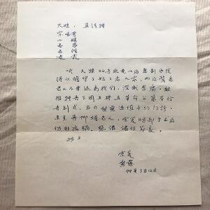 吴冰旧藏 罗慰慈(1924-) 信札