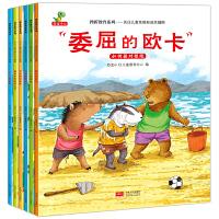 包邮 正版挫折教育系列关注儿童性格形成关键期全套6册 培养孩子强大内心姐妹篇 3-6岁儿童情商绘本书籍 睡前故事书亲子读