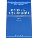 【RT1】国家及地方公务员考试辅导精义 本书专家编写组 东方出版社 9787506036955