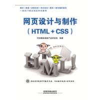 网页设计与制作(HTML+CSS) 传智播客高教产品研发部著 9787113185800 中国铁道出版社