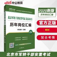 中公2020北京军转干部安置考试(北京市直)历年岗位汇编