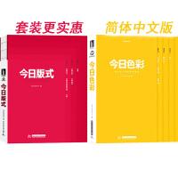 今日版式+今日色彩 两本一套 简体中文版 包装版式品牌形象海报宣传册平面设计书籍