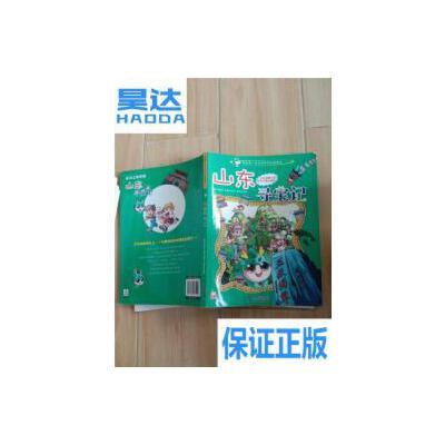 [二手旧书9成新]我的第一本大中华寻宝漫画书 山东寻宝记 /欧昱荣 正版书籍,可开发票,放心下单。