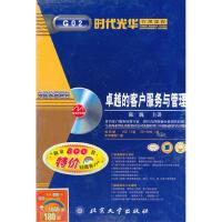 【二手旧书9成新】 的客户服务与管理(13V+1+1书)软件 9787900642134 暂无