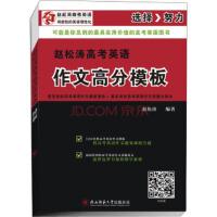 【二手书8成新】赵松涛高考英语作文高分模板 赵松涛 9787561381175