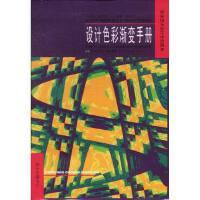【二手书9成新】设计色彩渐变手册朱天明9787806279953东方出版中心
