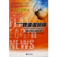 媒体潜规则-英国名记揭秘全球新闻业黑幕
