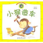 小猴造车:跷跷板系列图画书
