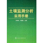 土壤监测分析实用手册
