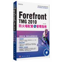Forefront TMG 2010防火墙配置与管理指南(CD)(计算机网络与信息安全教育规划课程)