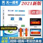 成人高考专升本教材2021:政治(专科起点升本科)
