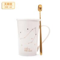 马克杯 男女十二星座欧式带盖勺陶瓷杯情侣学生办公礼品咖啡杯茶杯家居日用水杯