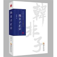 【RT4】韩非子正宗 马银琴著 华夏出版社 9787508078786