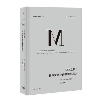 理想国译丛·日本之镜:日本文化中的英雄与恶人(NO:026) 慈祥的母亲到权威的父亲,恶女、艺伎到武士、黑帮, 母性、阶级、人工美,到暴力、情色、死亡, 伊恩布鲁玛深入解读大众文化的关键词, 成为映照日本人真实样貌的镜子,让我们看到温文尔雅面具后隐藏的复杂民族性