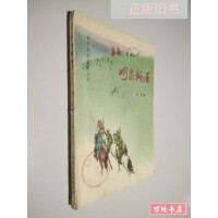 【二手旧书8成新】奶茶飘香 /峻防 内蒙古人民出版社出版