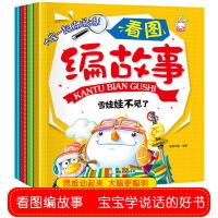 看图编故事共4本幼小衔接阶梯教材图书绘本儿童讲编故事2-7岁幼儿园认知语言表达写话早教识物读物图书益智的全新改版教学更易