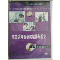 供电职业技能培训系列片9.1:感应式电能表的检修与检定 1DVD 电力培训 电力管理 视频光盘