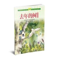 去年的树 新美南吉儿童文学集 (适合小学三、四年级)人教版语文同步阅读课文作家作品系列