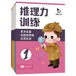 天才儿童创造性思维培养系列:推理力训练(全6册)
