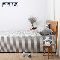 当当优品床单 A类纯棉针织双人床单 200*230cm 条纹灰