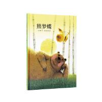 《熊梦蝶 蝶梦熊》教育部推荐读物 欧尼可夫 读小库儿童书绘本3-6岁 读库出品